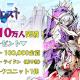 Rekoo Japan、『トモダチクエスト』の事前登録者数が10万人突破!