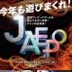 ジャパン アミューズメント エキスポ協議会、「JAEPO 2017」で過去最多の主催イベントを開催することを発表