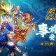 Junhai Games、6月末リリース予定の新作ファンタジー放置系RPG『幻獣レジェンドー百妖誌』の事前登録を開始