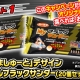 マーベラス、『くにおくんの熱血ドッジボール ALLSTARS!!』で限定ブラックサンダーやゲーム内アイテムが貰える豪華キャンペーンを開催