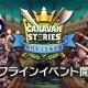 Aiming、『CARAVAN STORIES』で初のオフラインイベントが開催決定 奇跡の宝箱には新ヒーロー「ヴェロニカ」が登場