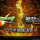 【速報】ミクシィ、『モンスト』×『進撃の巨人』コラボを開催決定!