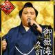 HINATA、『大相撲カード決戦』で「豪華7周年大感謝キャンペーン」を開催! 期間中ログインで「SSR[★現役魂]御嶽海」もらえる