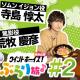 DMM GAMES、 『ウインドボーイズ!』にて寺島惇太さん、荒牧慶彦さんがゲームの舞台をめぐる動画「吹部男子が行く 金沢ぶらり旅♪#2」を公開!