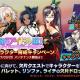 アークシステムワークス、『BBDW』でイベント「目指せアイドル道!~冥Pのアイドルプロデュース大作戦~」を3月18日より開催