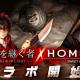 GAMEVIL COM2US Japan、『光を継ぐ者』でウェブマンガ『Sweet Home』とのコラボ開始! 2体の『Sweet Home』サーバント追加!