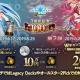 Cygames、『シャドウバース』で「ルームマッチで100万円キャンペーン」を6月17日より開催 毎日抽選で1名に100万円が当たるチャンスが再び!