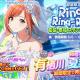 バンナム、『シャニマス』で「期間限定復刻 Ring-Ring-Ring! 夏葉・果穂スタンプガシャPlus」を開催中!