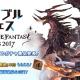 Cygames、「グラブルフェス2017」来場者特典&リアルガチャ内容を発表!