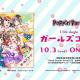 ブシロードとCraft Egg、『ガルパ』でPoppin'Party 11th Single「ガールズコード」発売を記念し「スター」×100をプレゼント!