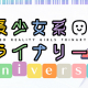 コーエーテクモ、「拡張少女系トライナリー2周年 接続記念祭」のアニバーサリー記念商品をガストショップでも取扱い開始!