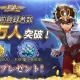 テンセントゲームズ、超美麗3DRPG『聖闘士星矢 ライジングコスモ』の事前登録者数が10万人達成!