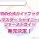 バンナム、『アイドルマスター シャイニーカラーズ』初の公式ガイドブックを6月6日に発売
