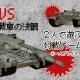 個人開発者の笹川衛氏、2D・3Dの戦車を操作して戦うカジュアルゲーリ『2人対戦ゲーム 戦車の決闘!』をリリース