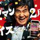 ミクシィ、『コトダマン』の四半期売上が10億円突破と公表 IPコラボや周年イベントなどで移管後の最高更新