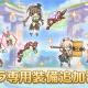 Cygames、『プリンセスコネクト!Re:Dive』で「リノ(ワンダー)」「アユミ(ワンダー)」「イノリ」の「キャラ専用装備」を6月9日に追加へ