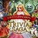 エイチーム、シネマティッククイズRPG『トリビアサーガ』のサービスを8月29日をもって終了