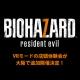 【PSVR】大阪で12月17日に『バイオ7』のVR体験会が開催 狂気に満ちた邸での逃避行を体感せよ