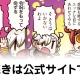 TYPE-MOON/FGO PROJECT、『Fate/Grand Order』のWEBマンガ「もっとマンガで分かる!Fate/Grand Order」の第80話「知られざる秘密」を公開