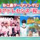 in Motion、『ねこ島日記』の新テーマソングをアイドルグループ「夢みるアドレセンス」の11thシングル「桜」に決定