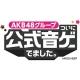 S&P、『AKB48グループ ついに公式音ゲーでました。』のサービスを2018年3月26日をもって終了