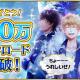 リベル・エンタテインメント、『アイ★チュウ』が100万DLを突破! 1月31日より特別ログインボーナスや特別スカウトなど記念キャンペーンを実施
