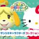 任天堂、『どうぶつの森 ポケットキャンプ』で7月11日15時より「サンリオキャラクターズコレクション」を開催 キティやシナモンのアイテムが登場