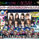 DeNA、『逆転オセロニア』にて『SHOWROOM』×AKB48とのコラボを開催決定! AKB48メンバーと配信番組内で対戦するチャンス