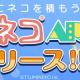 つみネコ、iOS 向け新作 AR ゲーム『つみネコ AR』をApp Storeでリリース