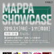 「MAPPA SHOW CASE in 福岡パルコ」が開催決定! BANANA FISH、ゾンビランドサガ、どろろ、賭ケグルイ××、ユーリ!!! on ICEの企画展