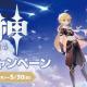 GENDA SEGA Entertainment、セガ限定オリジナルグッズがもらえる「原神 プライズキャンペーン」を29日より開催