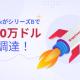 ASOプラットフォームを提供するAppTweak、シリーズBで24億円の資金を調達