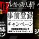 フジゲームス、『プレカトゥスの天秤』の事前登録者数が30万人突破! 「ジェム50個」の特典配布が決定!