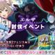セガ、『リゼロス』で「第1章 クルシュIFストーリー」を公開! イベント特効ガチャでフェリスの出現率がUP!