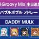 ブシロードとDonuts、『D4DJ Groovy Mix(グルミク)』オープンβ版で「バブルボブル メドレー」と 「DADDY MULK」を本日追加