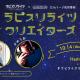 KLab、『ラピスリライツ』にてDJ&トーク番組を配信! アニメ第11話の先行カットも到着