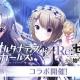 サイバーエージェント、『オルタナティブガールズ』で人気テレビアニメ「Re:ゼロから始める異世界生活」とのコラボを8月31日より開催!