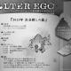 カラメルカラム、自分探しタップゲーム『ALTER EGO』が3月30日に神保町ブックセンターで初のトークイベントを開催 ver.2.0ではハヤカワ文庫のSF作品が登場