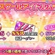 KLabとブシロード、『ラブライブ!スクフェス』で「スクールアイドル入門セット」が15日16時よりリニューアル! SSR以上確定チケット付きに