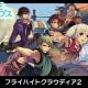 ジー・モード、『フライハイトクラウディア2』をSteamで配信開始! 大人気RPGシリーズ第2弾が登場!