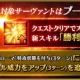 FGO PROJECT、『Fate/Grand Order』の強化クエストでネロ・クラウディウス〔ブライド〕&ブーディカを開始!!