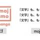 フォントワークス、特定の用途や利用シーンに最適なフォントを提供するサービス「 mojimo 」をスタート 第1弾は同人誌制作を応援する「mojimo -manga」