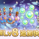 Cygames、『プリンセスコネクト!Re:Dive』で11月15日15時より「探索」の各クエストにLv8を追加決定!