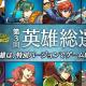 任天堂、『ファイアーエムブレムヒーローズ』で配信2周年を記念した「第3回 英雄総選挙」を開始 上位入賞の英雄は特別バージョンの英雄として登場へ