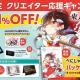 セルシス、コミックマーケット94に出展 最新のマンガ・イラスト・アニメ制作ツールが最大51%OFF!
