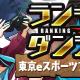 ガンホー、『パズドラ』で「ランキングダンジョン(東京eスポーツフェスタ2021杯)」を1月18日より開催すると予告
