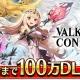エイチーム、『ヴァルキリーコネクト』累計100万DLを突破! 毎日300ダイヤがもらえるキャンペーンを実施‼︎