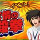 バンナム、『スーパーロボット大戦X-Ω』でイベント「魂の絆! 唸れ友情の必殺拳」を開催 「SSR ダイモス☆」が登場