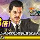 セガ、『龍が如く ONLINE』で「風間 新太郎(輝)」登場の「キラフェスガチャ」開催!