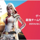 NetEase、Google Play主催のeSports大会「Play On Challenge 最強ゲーム配信者決定戦」にゲーム提供!  「荒野行動」「Identity V」など4タイトル